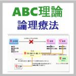 ABC理論とは|論理療法(ABCDE理論)