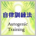 自律訓練法の公式と手順