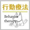 行動療法の理論と技法一覧
