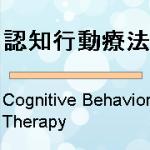 認知行動療法とは?治療の方法とカウンセリング技法