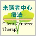 来談者中心療法の理論とカウンセリング