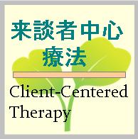 来談者中心療法の理論とカウンセ...