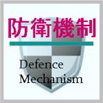 防衛機制の一覧と例文