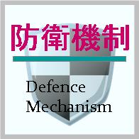 防衛 機制 フロイト