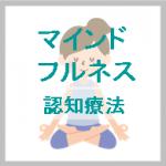 マインドフルネス認知療法(MBCT)