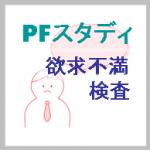 PFスタディ(欲求不満検査)|心理査定