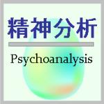 精神分析の理論とカウンセリング