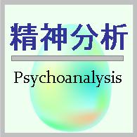精神分析の理論とカウンセリング...