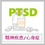 PTSD|心的外傷後ストレス障害の症状と治療法