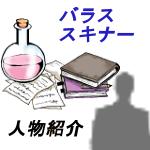 バラス・スキナー|人物紹介
