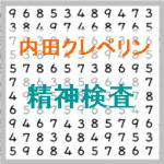 内田クレペリン精神検査|心理査定